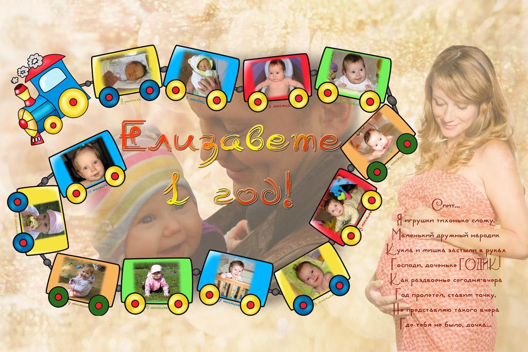 Плакат на 1 год ребенку своими руками девочке